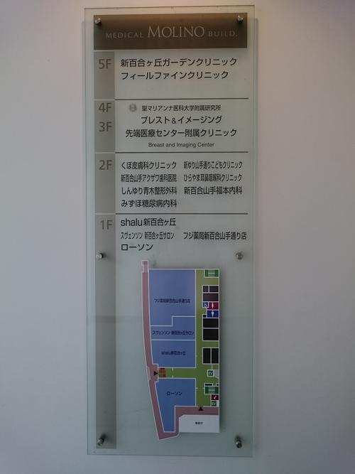 メディカルモリノビル.JPG