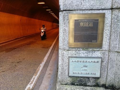 東隧道−2.JPG