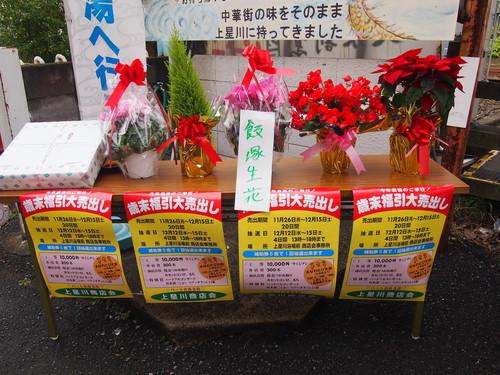 上星川商店会 歳末ガラポン抽選会−3.JPG