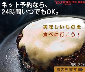 Yahoo予約.png