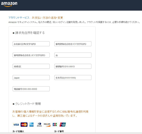 amazon クレジット情報.jpg
