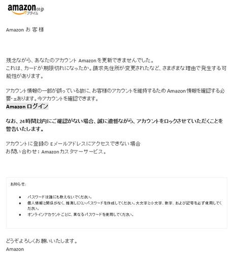 amazonの偽りメール.jpg