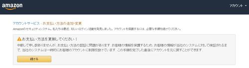 amazonアカウントサービス.jpg