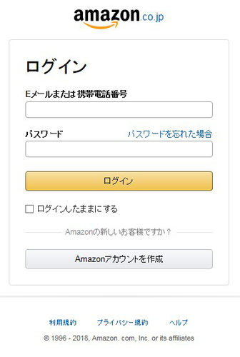 amazonログイン画面.jpg